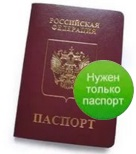 Взять деньги в займы по паспорту с 18 лет