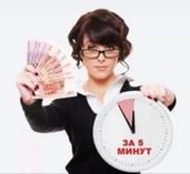 Взять займ на карту без отказа онлайн за 5 минут