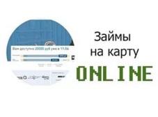 Webtransfer займы